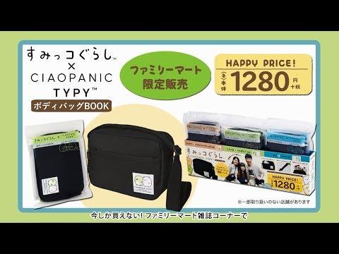 すみっコぐらし ファミマ 限定 コラボ バッグ オシャレ 大人 使える デザイン