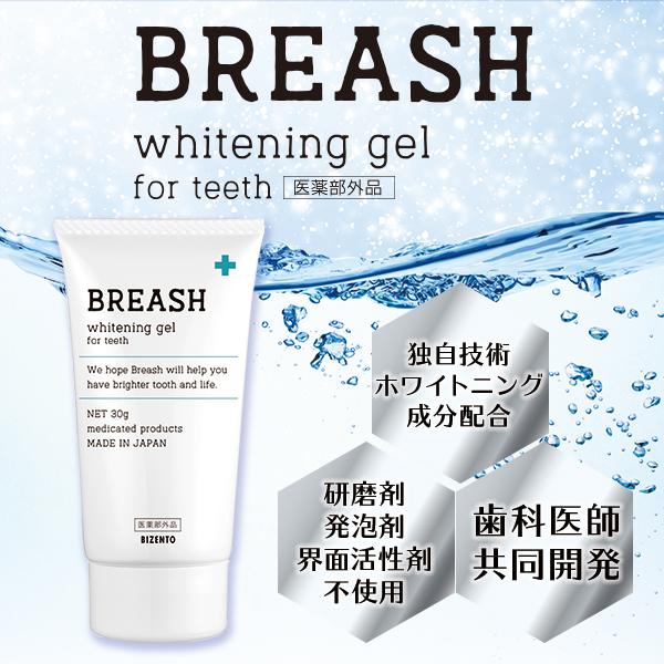 ブレッシュホワイトニング 効果 なし 本当に 白くなるのか