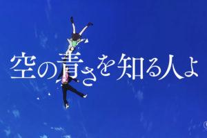 空の青さを知る人よ 面白い 評価 口コミ まとめ