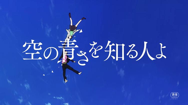 空の青さを知る人よ 松平健 役名 役柄 声優 評判
