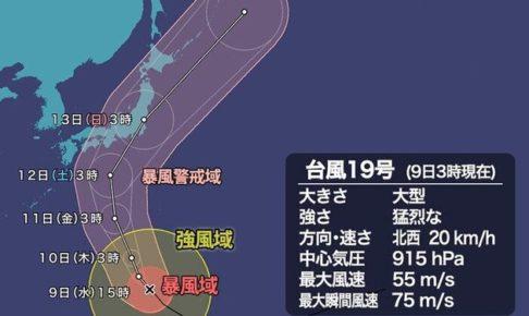 台風19号 気象庁 異例 会見 一番 影響 受ける 東日本