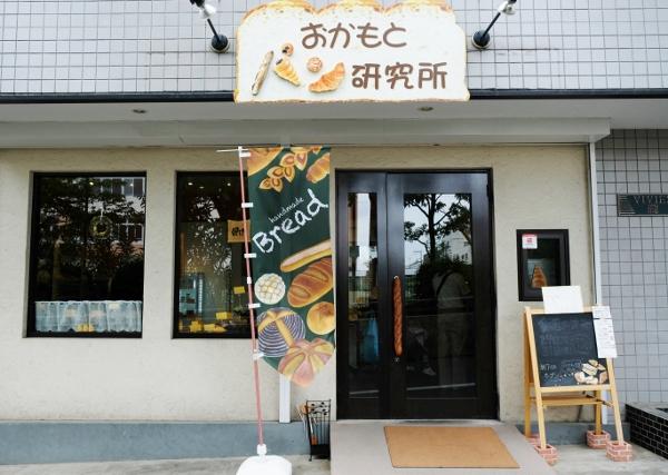 江東区大島 有名 パン屋 6選 綾野剛 よく行く パン屋