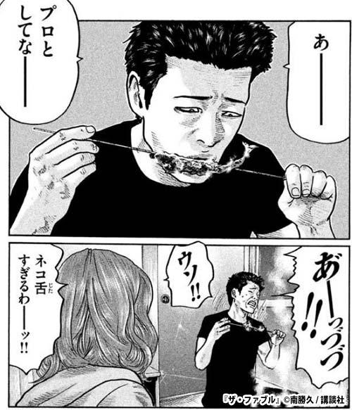ザ・ファブル 1巻 あらすじ 感想 紹介