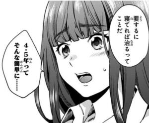 終末ハーレム 1巻 あらすじ 感想 紹介