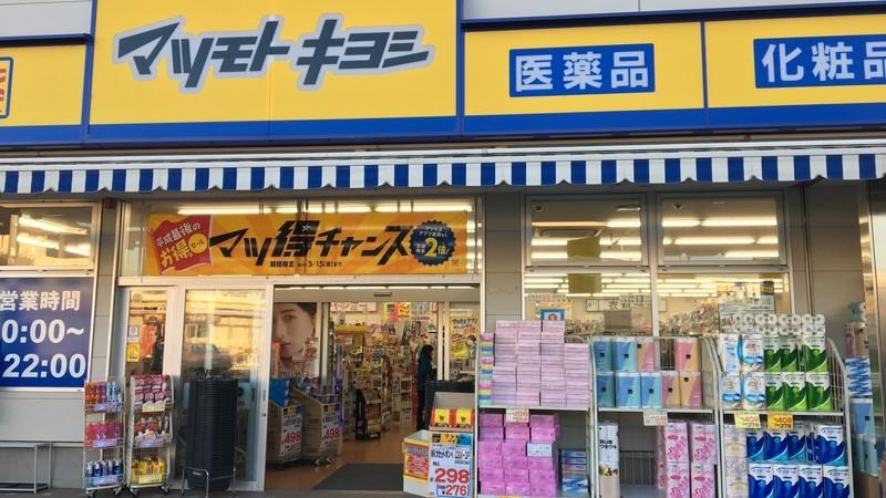 フワップ fuwap 最安値 取扱店 ドラッグストア メルカリ 市販