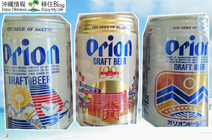 首里城 装飾 した オリオンビール 販売 決定 いつから