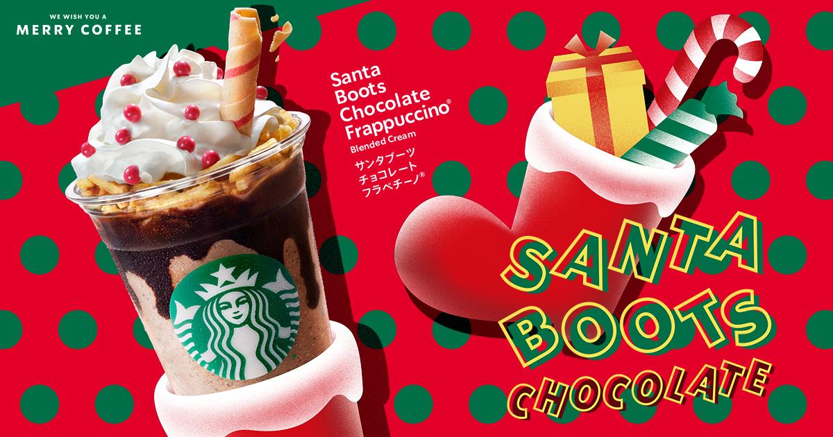 スタバ 新作 ポテチ 入り クッキーストロー 飲む 「サンタブーツ チョコレート フラペチーノ」 いつまで