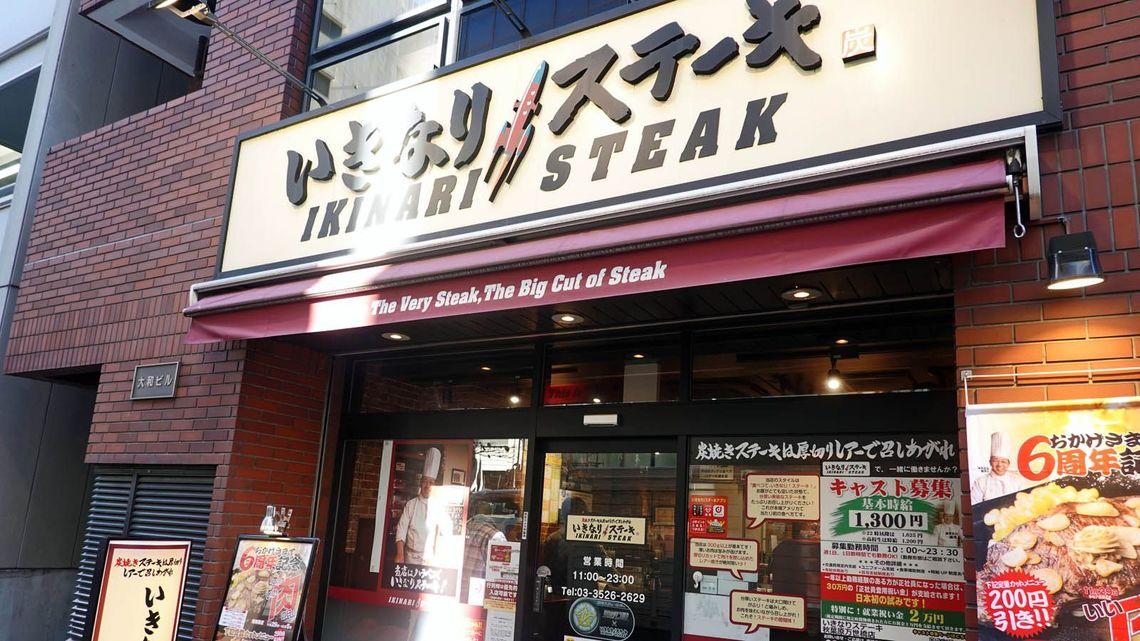 いきなり!ステーキ 大量 閉店 理由 閉店 店舗 リスト 一覧