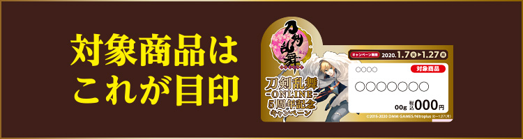ファミマ 刀剣乱舞 5周年 記念 対象商品 クリアポスター おまけ