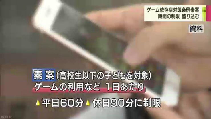 香川県 ゲーム 利用 時間 制限 する 平日 1日 60分 休日 90分 Twitter 大炎上