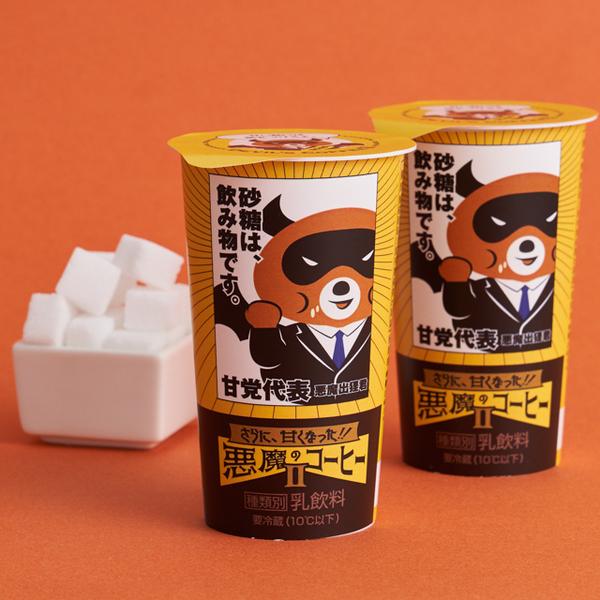 ローソン 悪魔 コーヒーⅡ 発売 砂糖 6割増し 復活 いつから