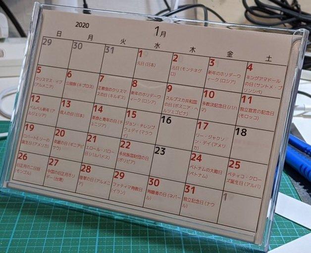 ずっと 祝日 カレンダー とは 世界 どこかで 今日 祝日 欲しい 話題