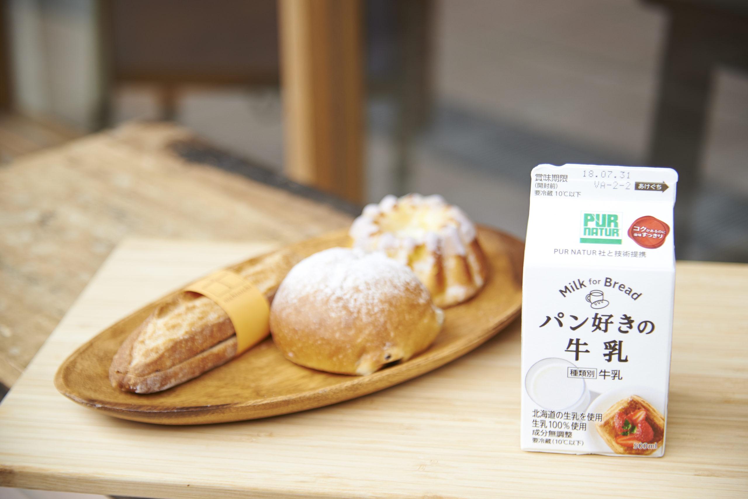 パン好きの牛乳 とは 販売店 価格 一番 合う パン これ