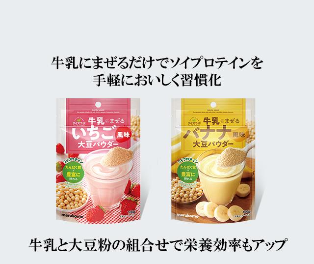 牛乳 まぜる 大豆パウダー とは 効果的 飲み方 いつから 発売