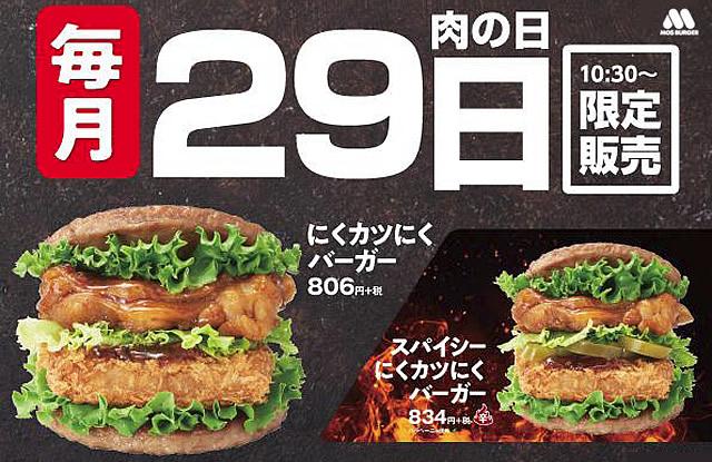 モスバーガー 29日 限定 商品 5日間 販売 さらに Twitter プレゼント キャンペーン 実施