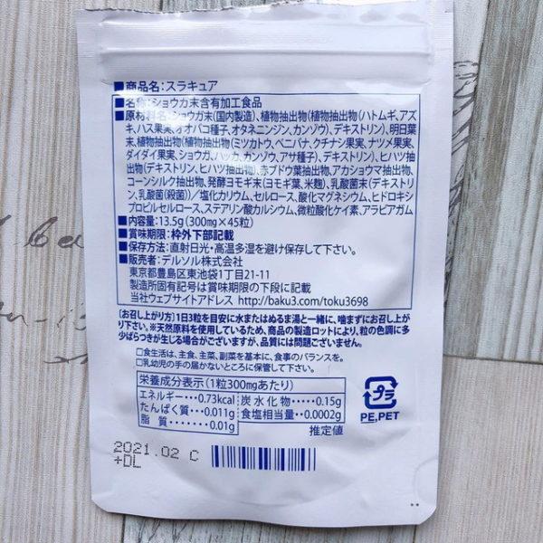 スラキュア 成分 副作用 ある 安全性 ついて 詳しく 解説