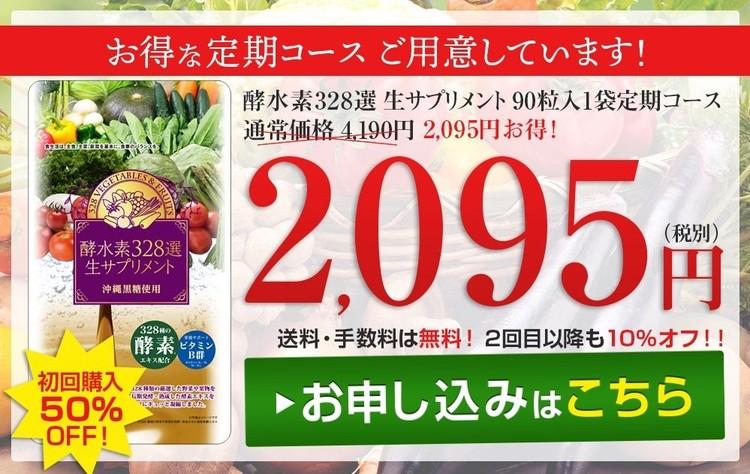 酵水素328選 生サプリメント 最安値 公式サイト Amazon 楽天 比較