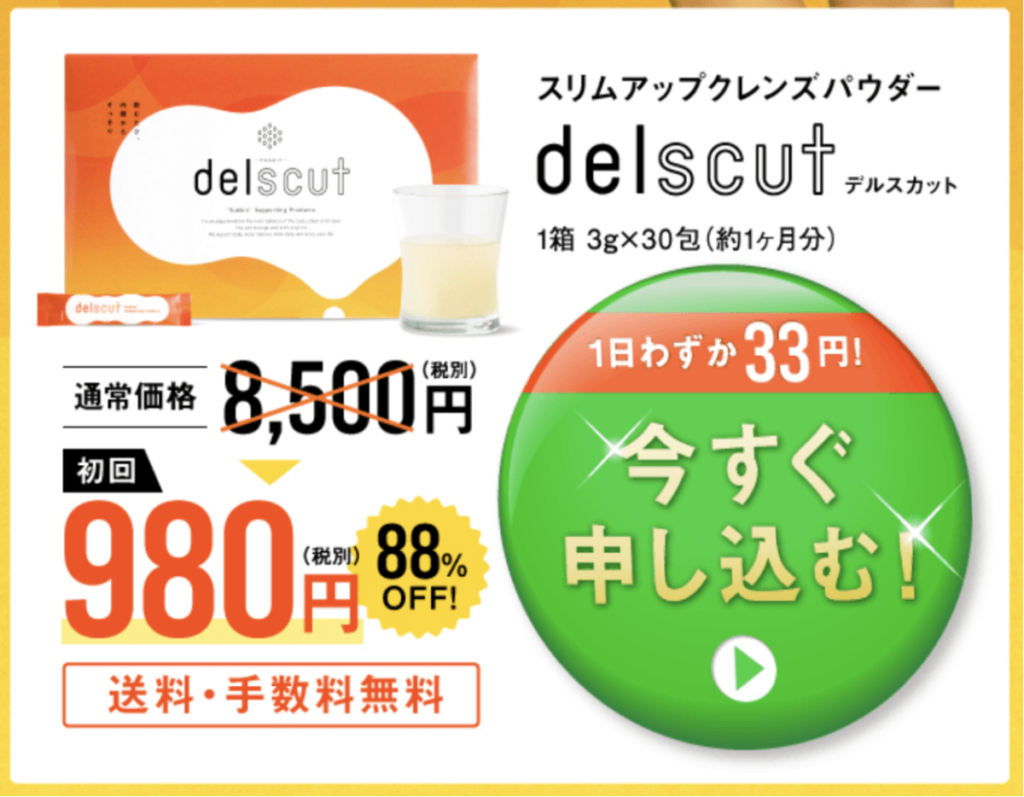 デルスカット 最安値 通販 市販