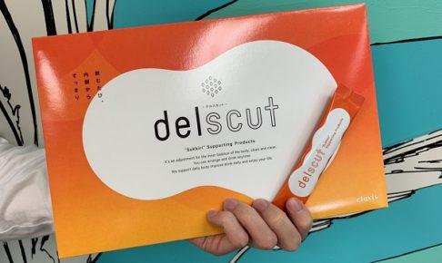 デルスカット 公式サイト 口コミ 悪い 評判 検証