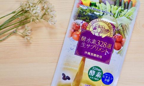 酵水素328選 生サプリメント 口コミ 評判 公式サイト レビュー