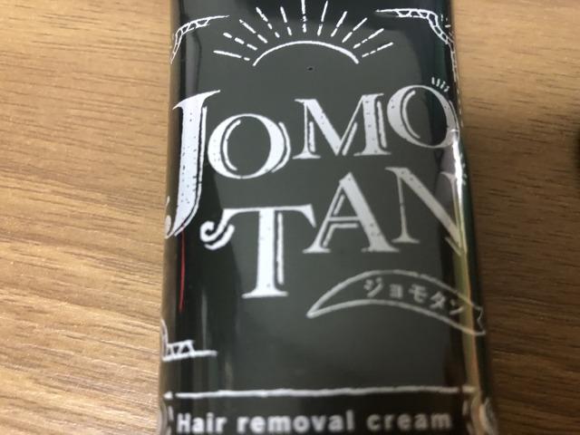 ジョモタン 除毛 効果 なし 弱い つる つる ならない