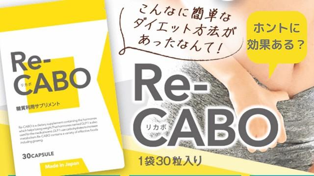 リカボ Re-CABO 口コミ 評判 悪い 痩せる 効果