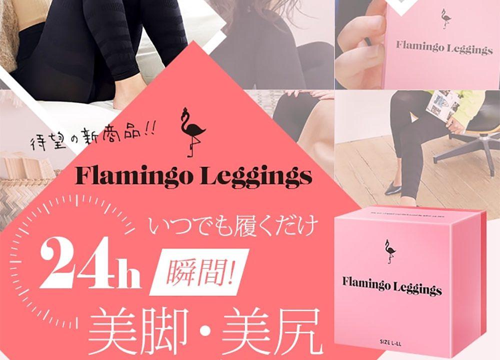 フラミンゴレギンス Flamingo leggings 口コミ 評判 悪い 脚痩せ 効果