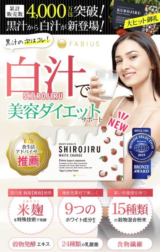白汁 SHIRIJIRU 口コミ 評判 効果 痩せない 嘘