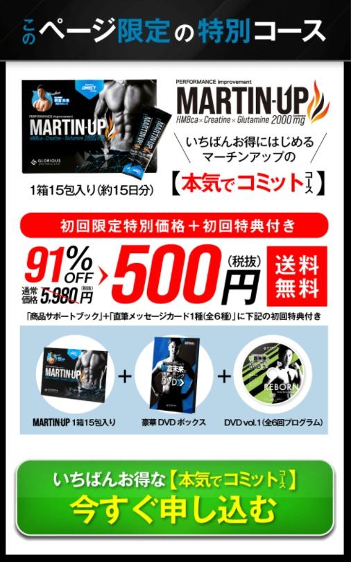 MARTTIN-UP マーチンアップ 口コミ 評判 効果