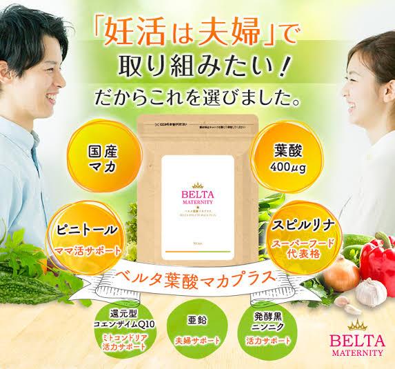 ベルタ葉酸マカプラス 効果 妊娠