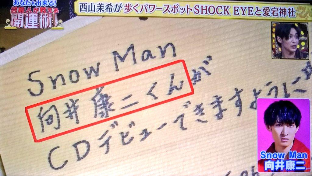 スノーマン 向井康二 奈良県 出身 聖地 場所