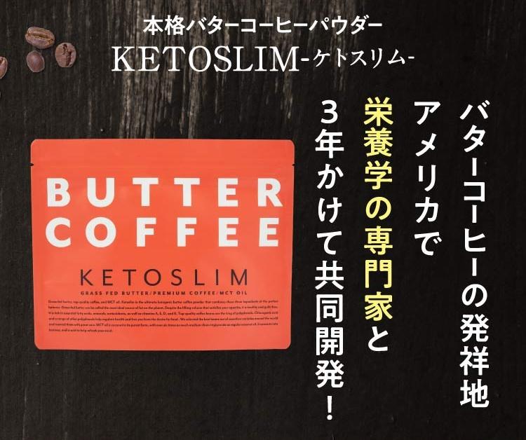 ケトスリム 口コミ ダイエット 効果 なし 痩せない 美味しい まずい 検証