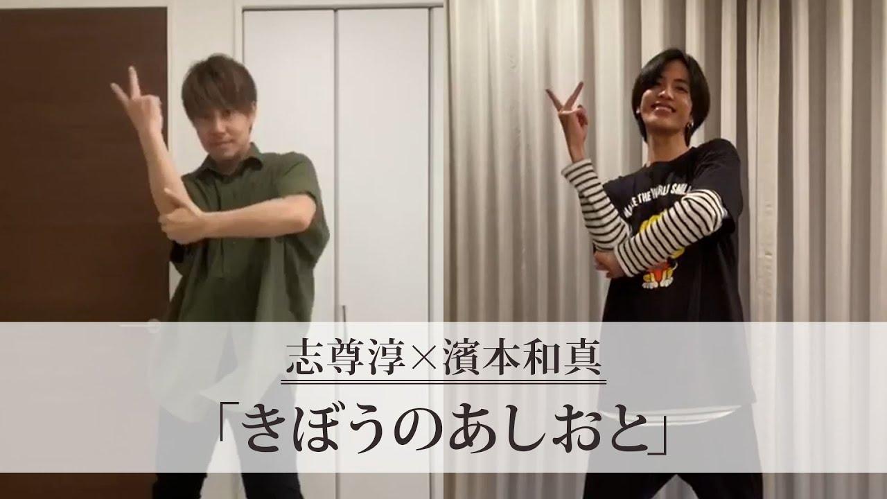志尊淳 ダンス キレキレ ダンス 経験